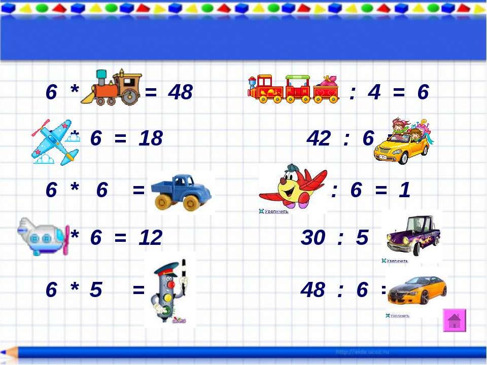 6 * 8 = 48 24 : 4 = 6 3 * 6 = 18 42 : 6 = 7 6 * 6 = 36 6 : 6 = 1 2 * 6 = 12 3...