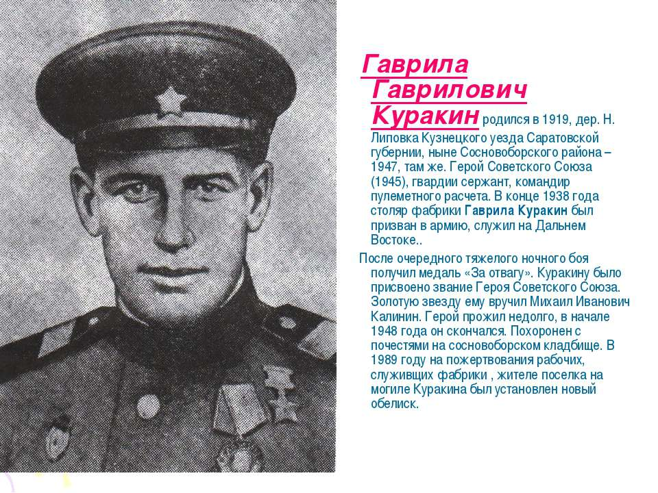 Гаврила Гаврилович Куракин родился в 1919, дер. Н. Липовка Кузнецкого уезда С...