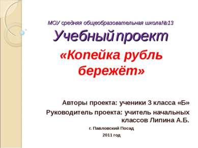 МОУ средняя общеобразовательная школа№13 Учебный проект «Копейка рубль бережё...