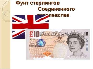 Фунт стерлингов Соединенного королевства