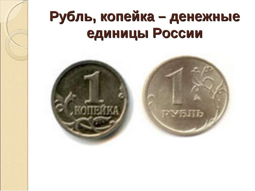 Рубль, копейка – денежные единицы России
