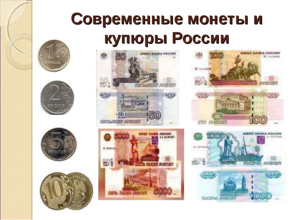 Современные монеты и купюры России
