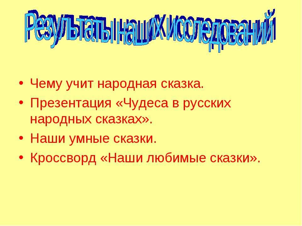 Чему учит народная сказка. Презентация «Чудеса в русских народных сказках». Н...