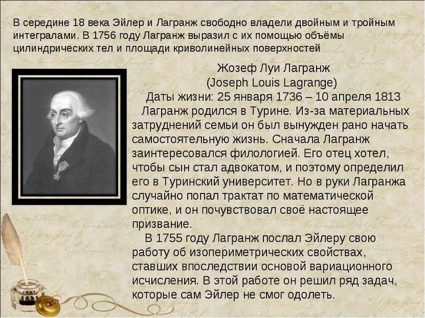 Жозеф Луи Лагранж (Joseph Louis Lagrange) Даты жизни: 25 января 1736 – 10 апр...