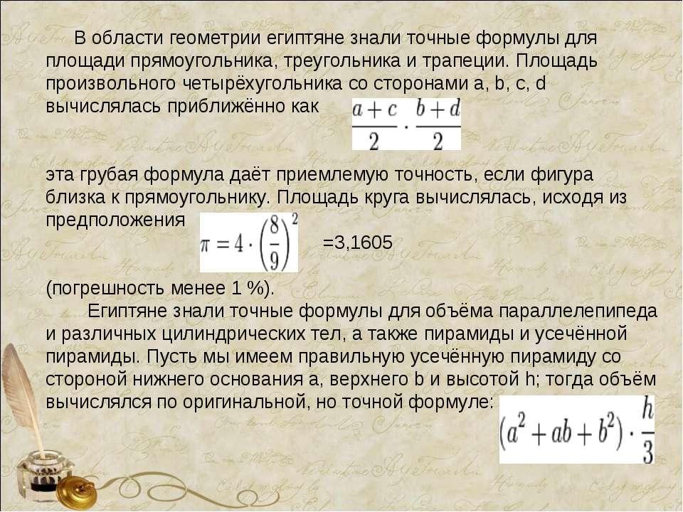 В области геометрии египтяне знали точные формулы для площади прямоугольника,...