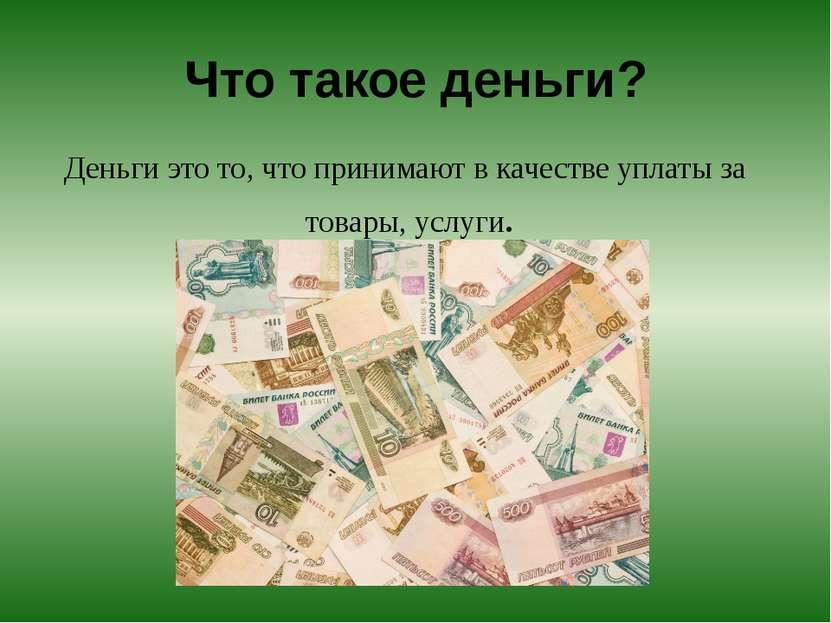 Что такое деньги? Деньги это то, что принимают в качестве уплаты за товары, у...