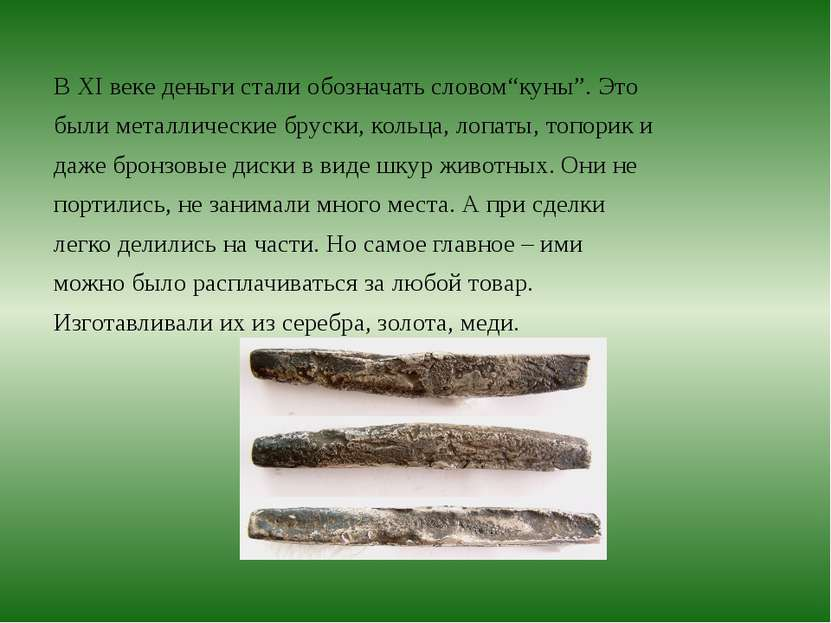 """В XI веке деньги стали обозначать словом""""куны"""". Это были металлические бруски..."""