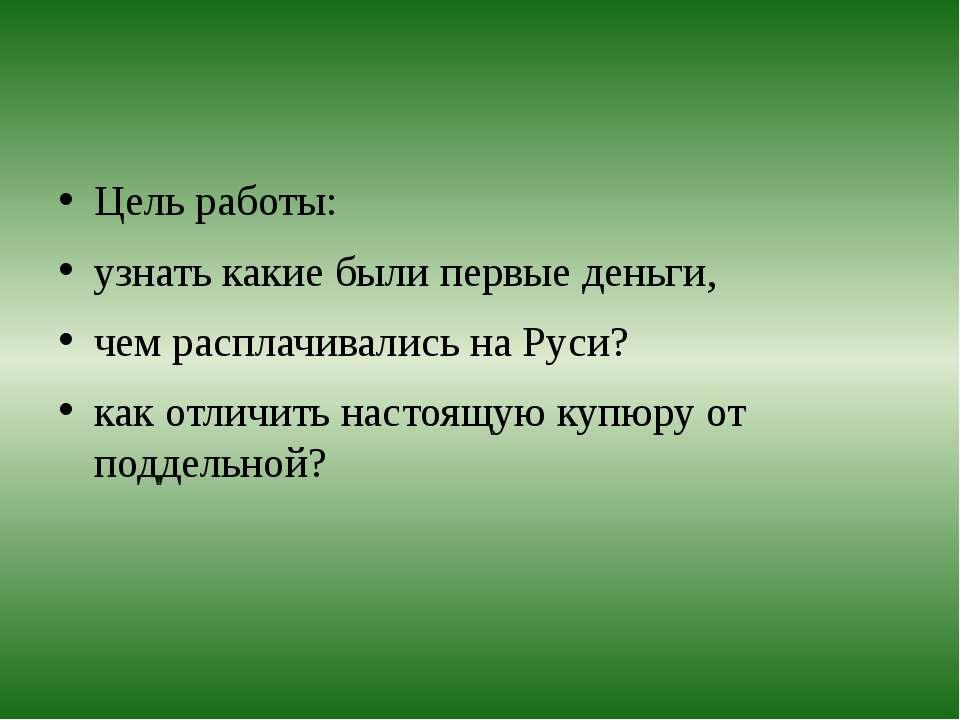 Цель работы: узнать какие были первые деньги, чем расплачивались на Руси? как...