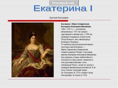 Краткая биография Екатерина I (Марта Скавронская, Екатерина Алексеевна Михайл...