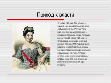 Приход к власти 15 ноября 1723 года Петр объявил о будущей коронации Екатерин...