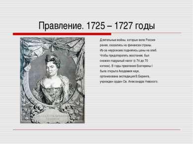 Правление. 1725 – 1727 годы Длительные войны, которые вела Россия ранее, сказ...