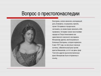 Вопрос о престолонаследии Екатерина, желая назначить наследницей дочь Елизаве...