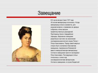 Завещание В 9 часов вечера 6 мая 1727 года 43-летняя императрица скончалась. ...