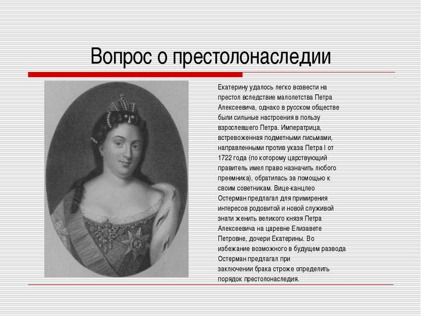 Вопрос о престолонаследии Екатерину удалось легко возвести на престол вследст...