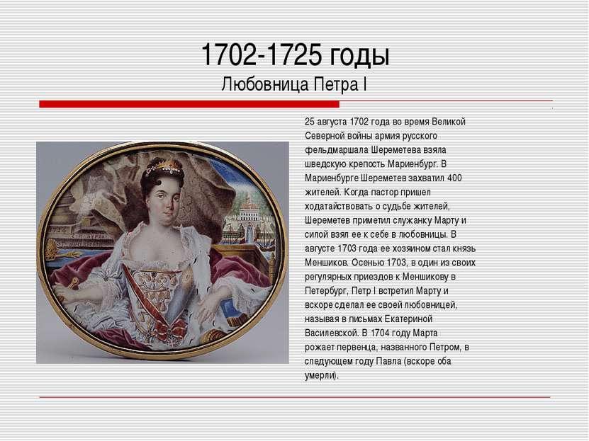 1702-1725 годы Любовница Петра I 25 августа 1702 года во время Великой Северн...
