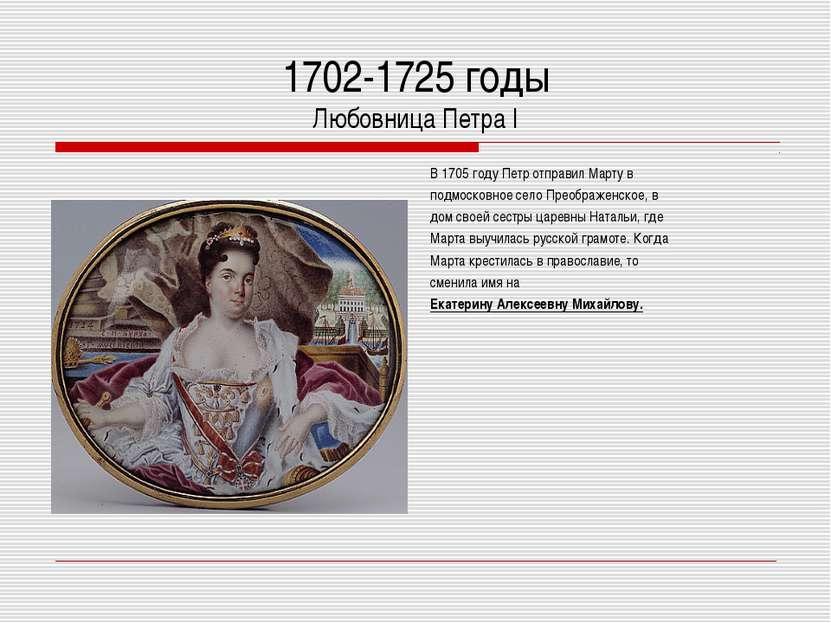 1702-1725 годы Любовница Петра I В 1705 году Петр отправил Марту в подмосковн...
