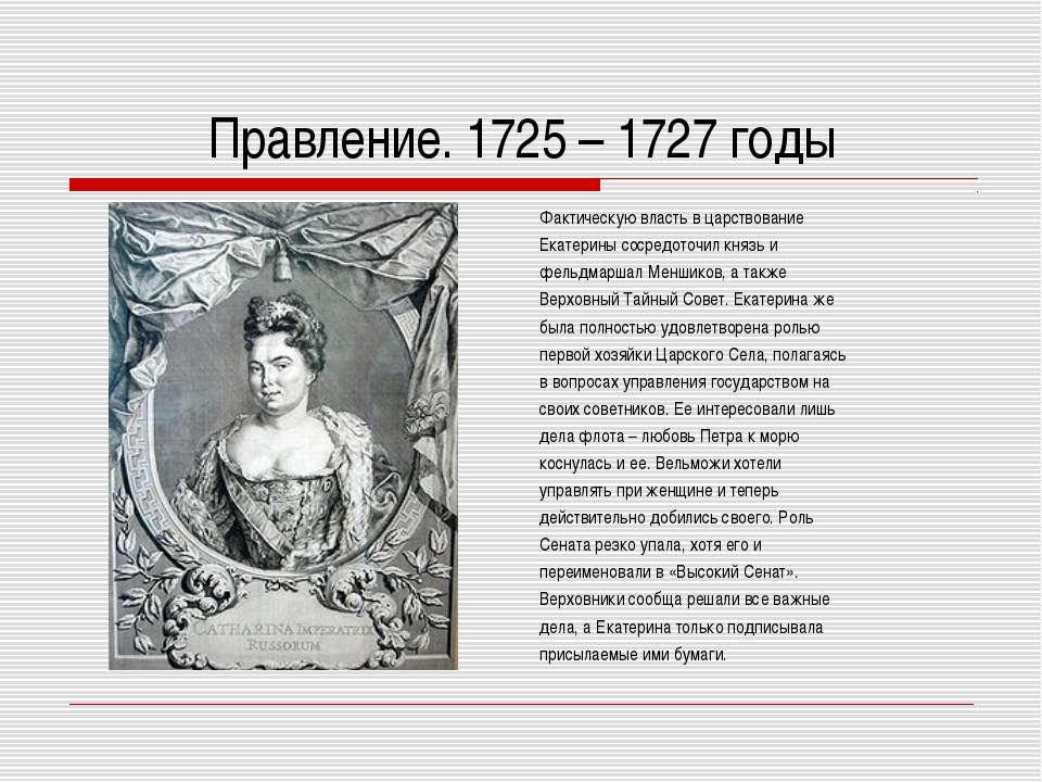 Правление. 1725 – 1727 годы Фактическую власть в царствование Екатерины сосре...