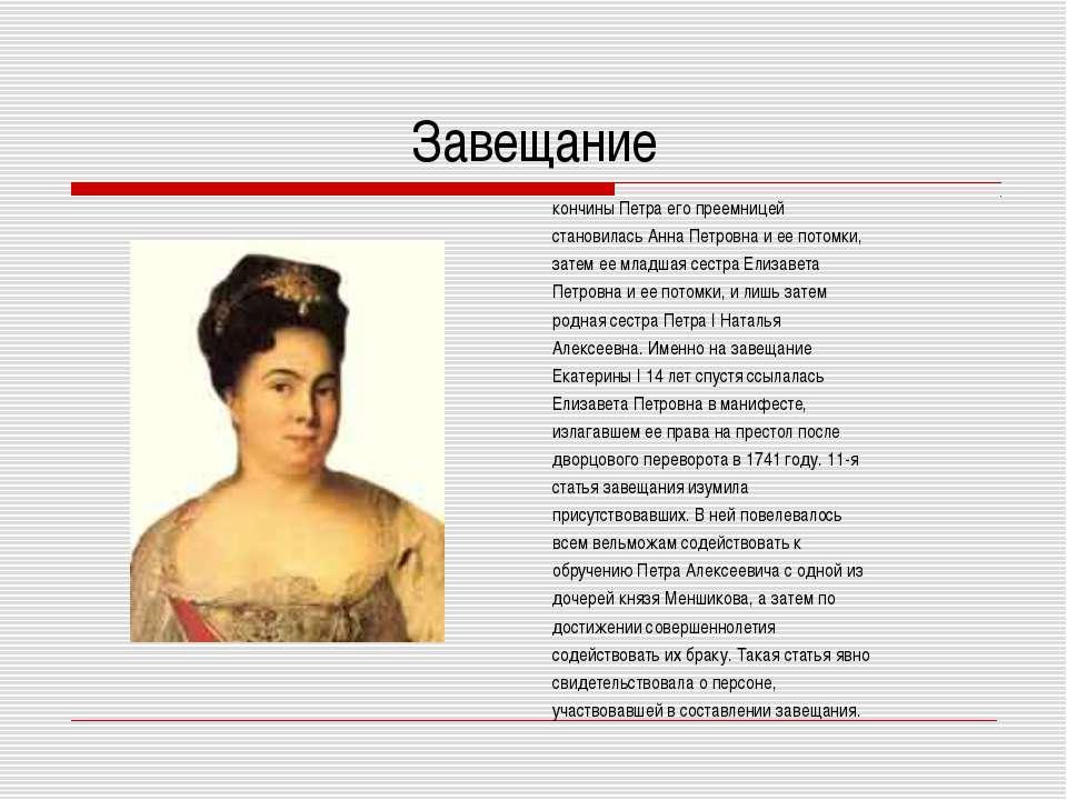 Завещание кончины Петра его преемницей становилась Анна Петровна и ее потомки...
