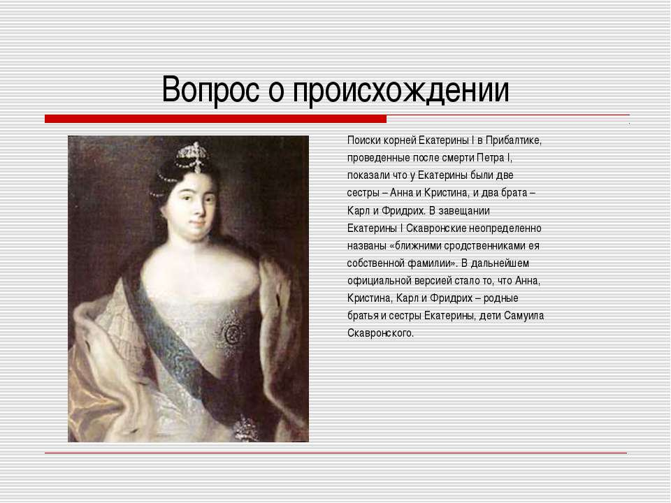 Вопрос о происхождении Поиски корней Екатерины I в Прибалтике, проведенные по...