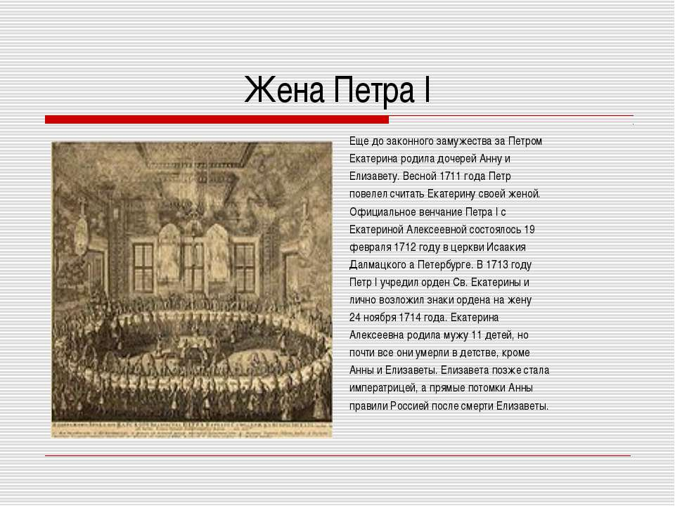 Жена Петра I Еще до законного замужества за Петром Екатерина родила дочерей А...