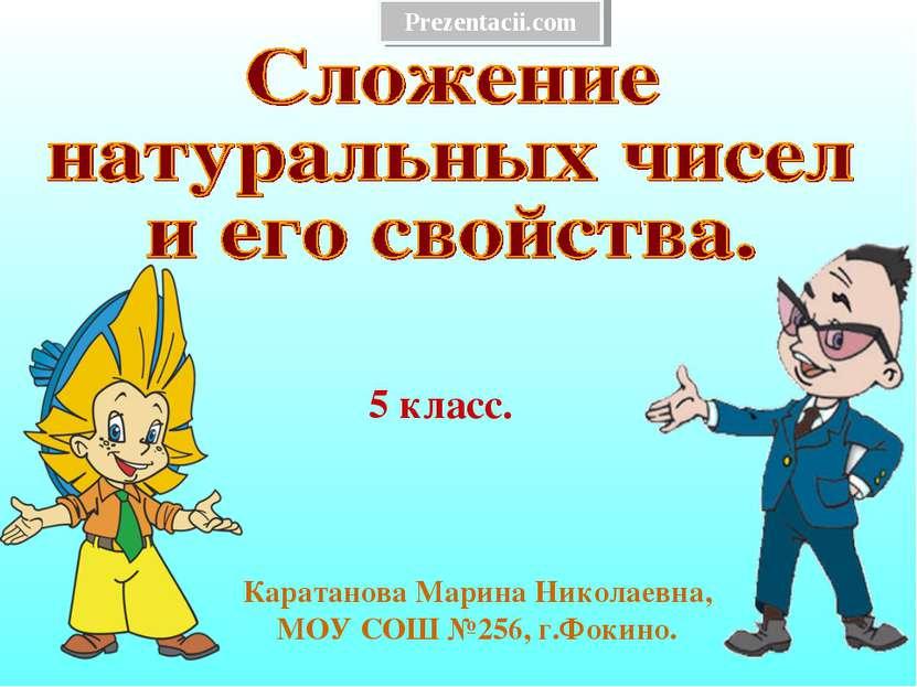 5 класс. Каратанова Марина Николаевна, МОУ СОШ №256, г.Фокино. Prezentacii.com