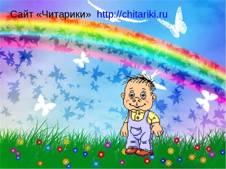 Сайт «Читарики» http://chitariki.ru