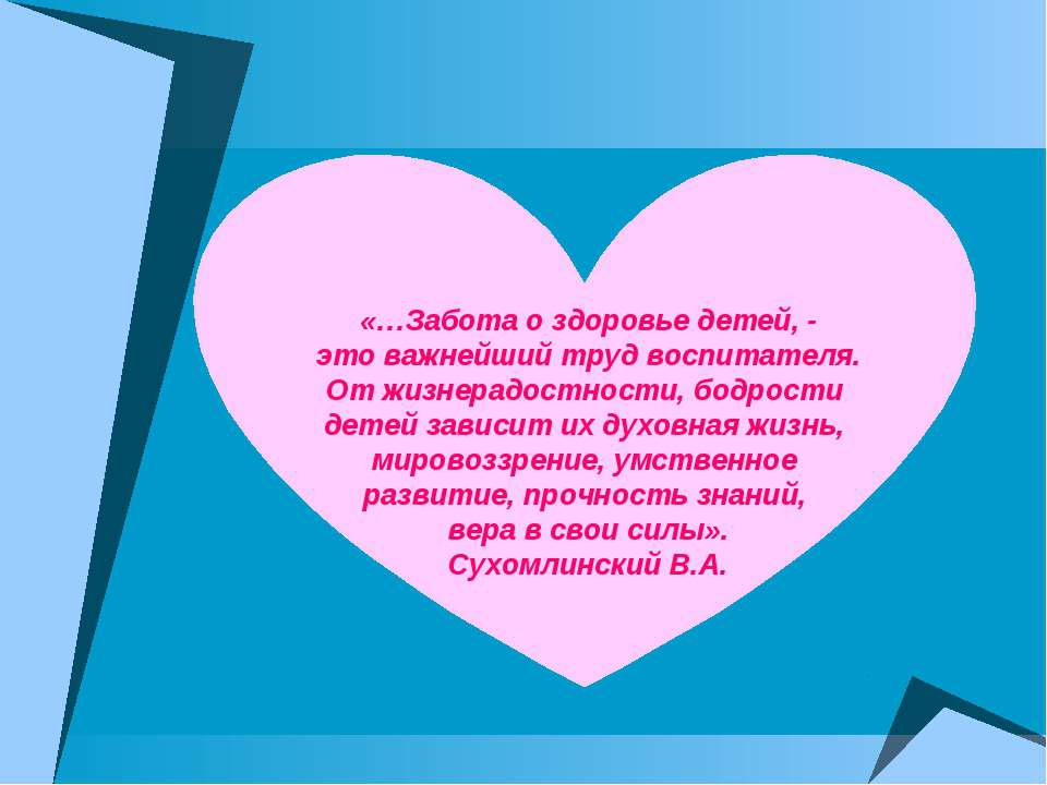 «…Забота о здоровье детей, - это важнейший труд воспитателя. От жизнерадостно...