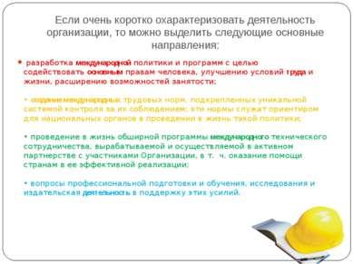 Если очень коротко охарактеризоватьдеятельность организации,то можно выдели...