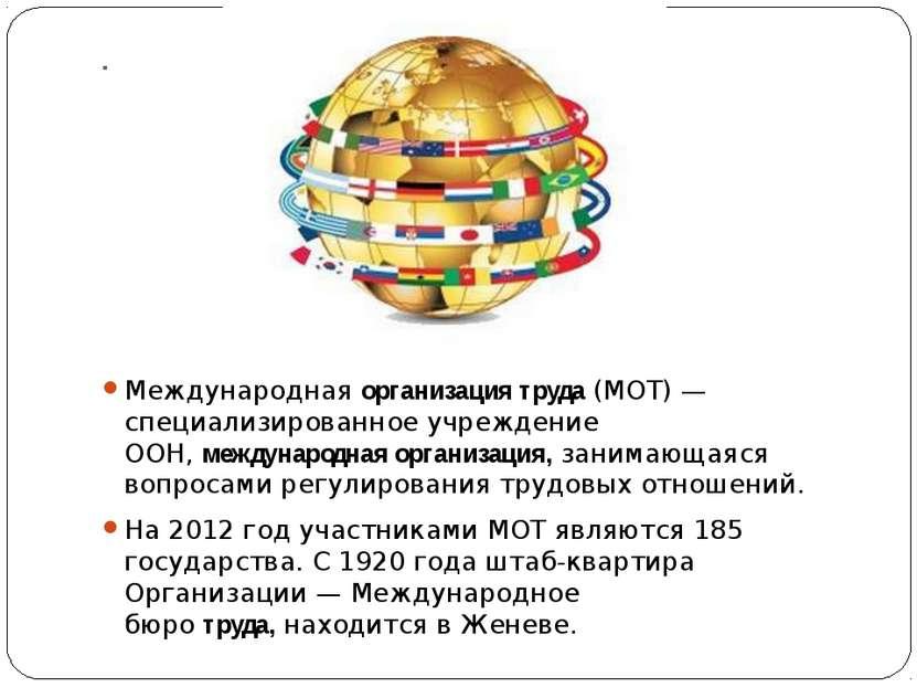 . Международнаяорганизация труда(МОТ) — специализированное учреждение ООН,...