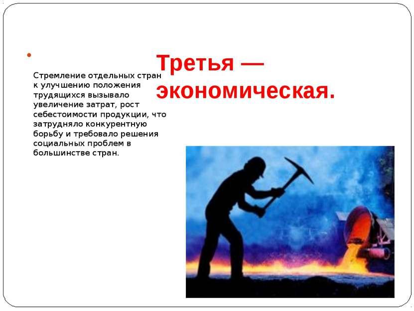 Третья — экономическая. Стремление отдельных стран к улучшению положения труд...