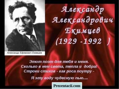 Александр Александрович Екимцев (1929 -1992 ) Этот поэт для тебя и меня. Скол...