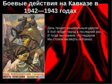 Боевые действия на Кавказе в 1942—1943 годах День придет, решительным ударом ...