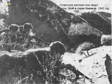 . Советские автоматчики ведут огонь.БойвгорахКавказа. 1942 год