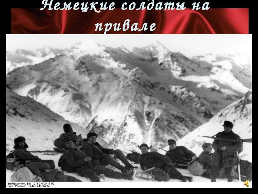 Немецкие солдаты на привале .