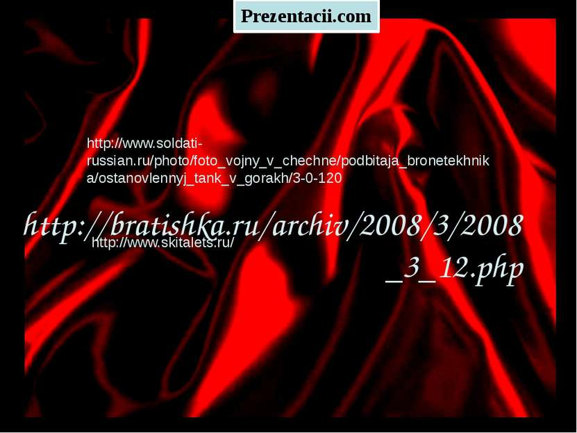 http://bratishka.ru/archiv/2008/3/2008_3_12.php http://www.soldati-russian.ru...