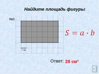 Найдите площадь фигуры: Ответ: 28 см² №5