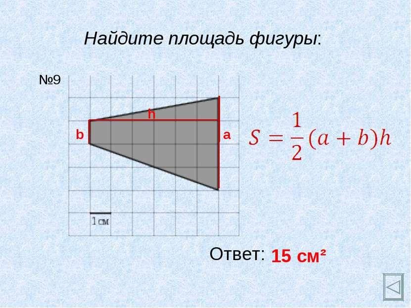 Найдите площадь фигуры: Ответ: 15 см² №9