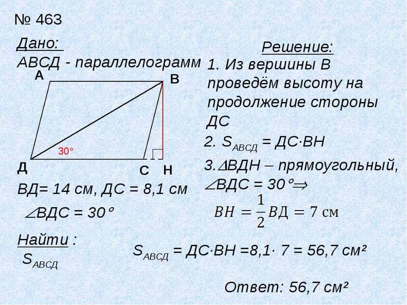 № 463 Дано: АВСД - параллелограмм Д А ВД= 14 см, ДС = 8,1 см ВДС = 30 Найти :...