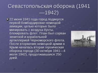 Севастопольская оборона (1941—1942) 22 июня 1941 года город подвергся первой ...