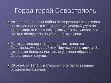 Город-герой Севастополь Уже в первые часы войны гитлеровские захватчики пытал...