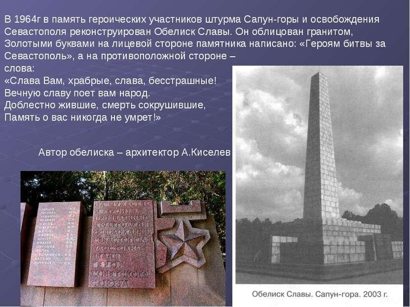 В 1964г в память героических участников штурма Сапун-горы и освобождения Сева...