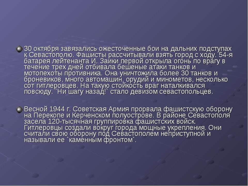 30 октября завязались ожесточенные бои на дальних подступах к Севастополю. Фа...