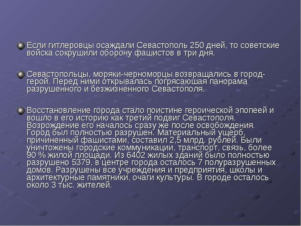 Если гитлеровцы осаждали Севастополь 250 дней, то советские войска сокрушили ...