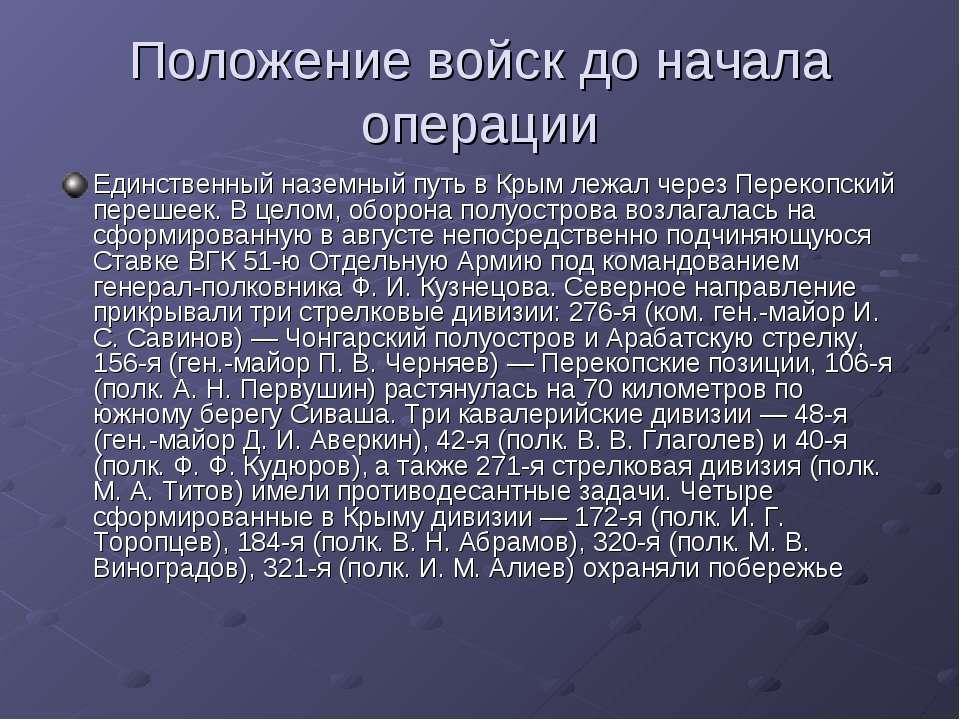 Положение войск до начала операции Единственный наземный путь в Крым лежал че...