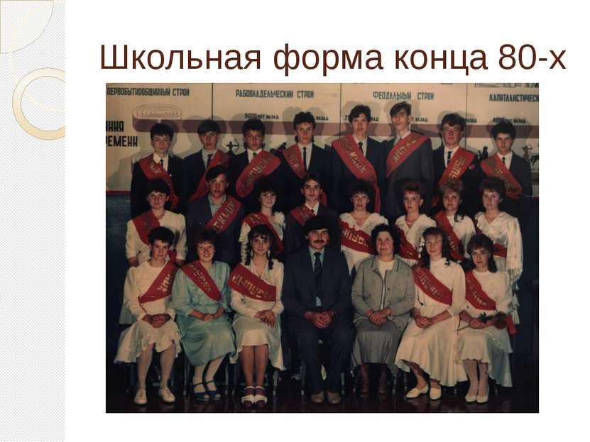 Школьная форма конца 80-х