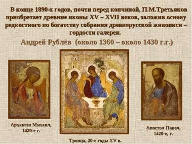 В конце 1890-х годов, почти перед кончиной, П.М.Третьяков приобретает древние...
