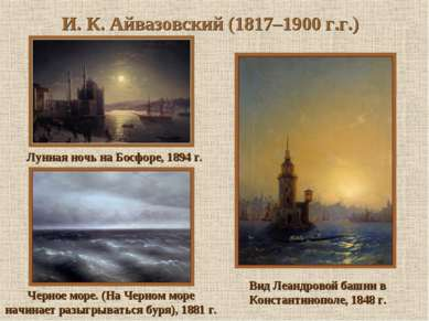 И. К. Айвазовский (1817–1900 г.г.) Вид Леандровой башни в Константинополе, 18...
