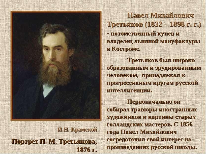 И.Н. Крамской Портрет П. М. Третьякова, 1876 г. Павел Михайлович Третьяков (1...