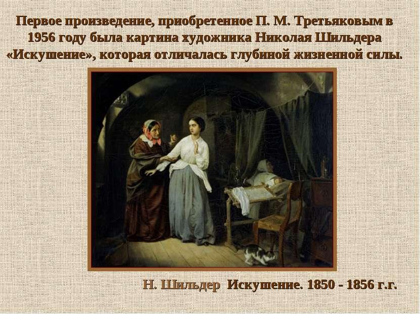 Н. Шильдер Искушение. 1850 - 1856 г.г. Первое произведение, приобретенное П. ...