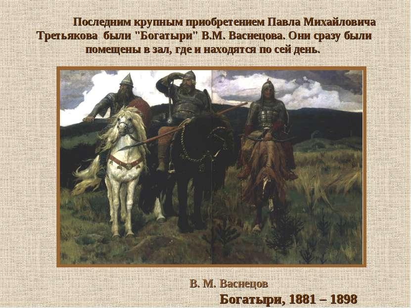 """Последним крупным приобретением Павла Михайловича Третьякова были """"Богатыри"""" ..."""